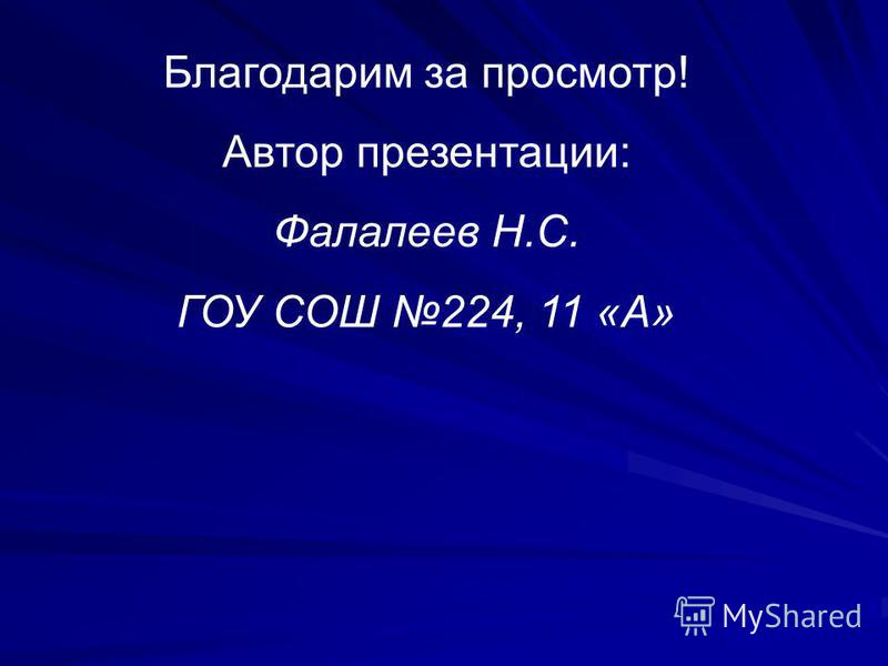 Благодарим за просмотр! Автор презентации: Фалалеев Н.С. ГОУ СОШ 224, 11 «А»