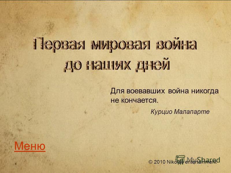 Для воевавших война никогда не кончается. Курцио Малапарте Меню © 2010 Nikolas entertainment