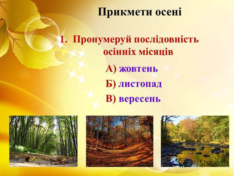 Прикмети осені А) жовтень Б) листопад В) вересень 1.Пронумеруй послідовність осінніх місяців