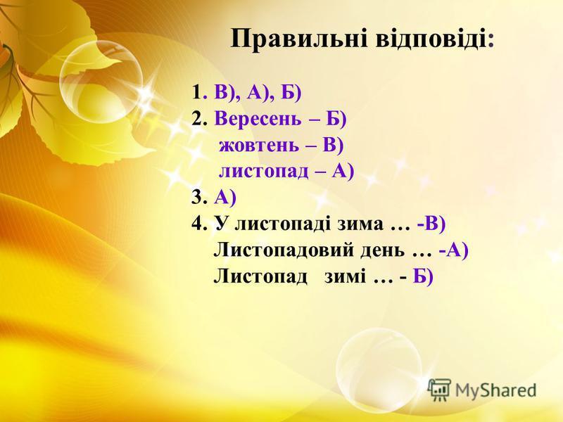 1. В), А), Б) 2. Вересень – Б) жовтень – В) листопад – А) 3. А) 4. У листопаді зима … -В) Листопадовий день … -А) Листопад зимі … - Б) Правильні відповіді: