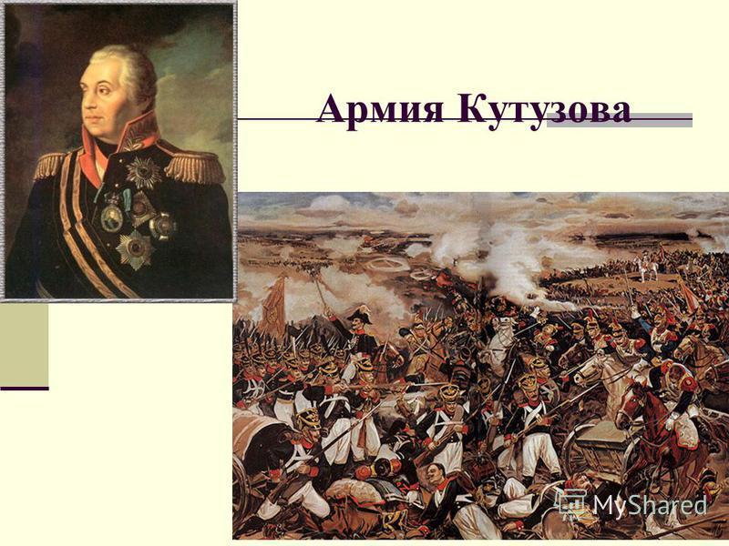 Армия Кутузова