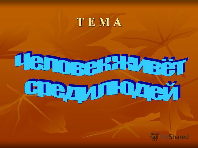 Т Е М А