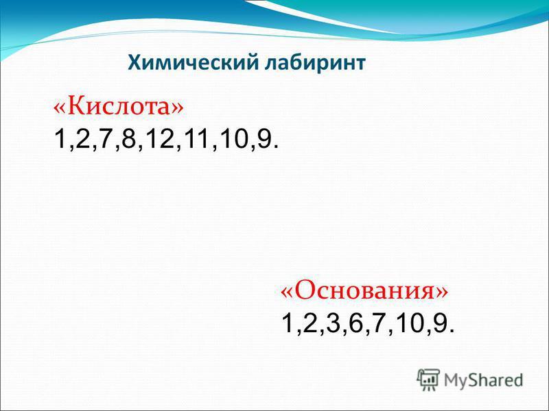 «Кислота» 1,2,7,8,12,11,10,9. «Основания» 1,2,3,6,7,10,9.