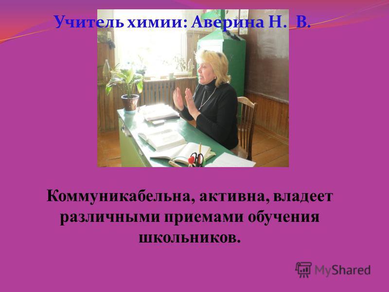 : Учитель начальных классов Уруева Е. П. Ольга Николаевна – компетентный работник, мастер своего дела.