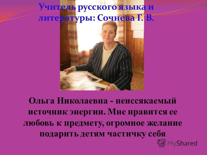 Учитель химии: Аверина Н. В. Коммуникабельна, активна, владеет различными приемами обучения школьников.