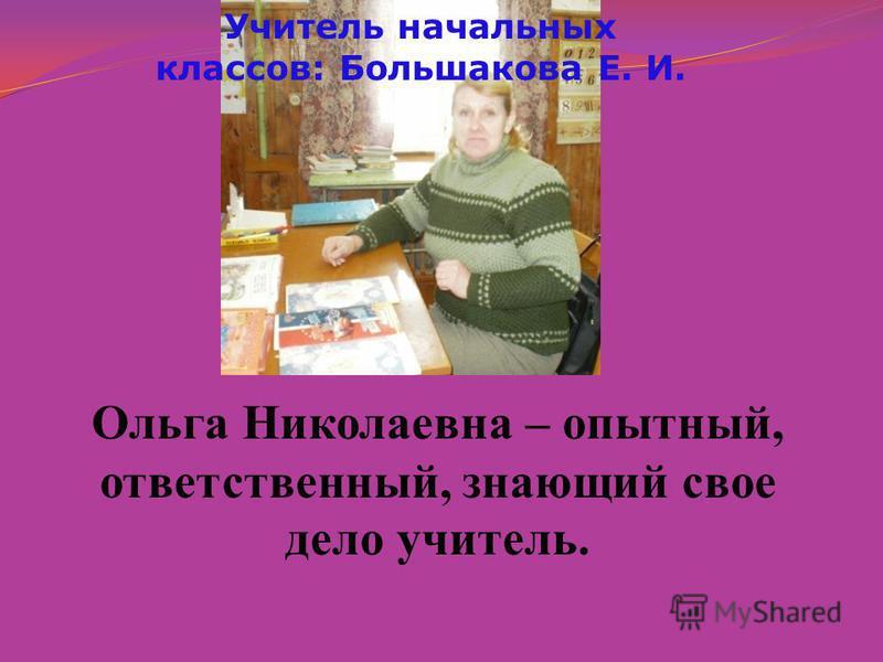 Учитель русского языка и литературы: Сочнева Г. В. Ольга Николаевна - неиссякаемый источник энергии. Мне нравится ее любовь к предмету, огромное желание подарить детям частичку себя