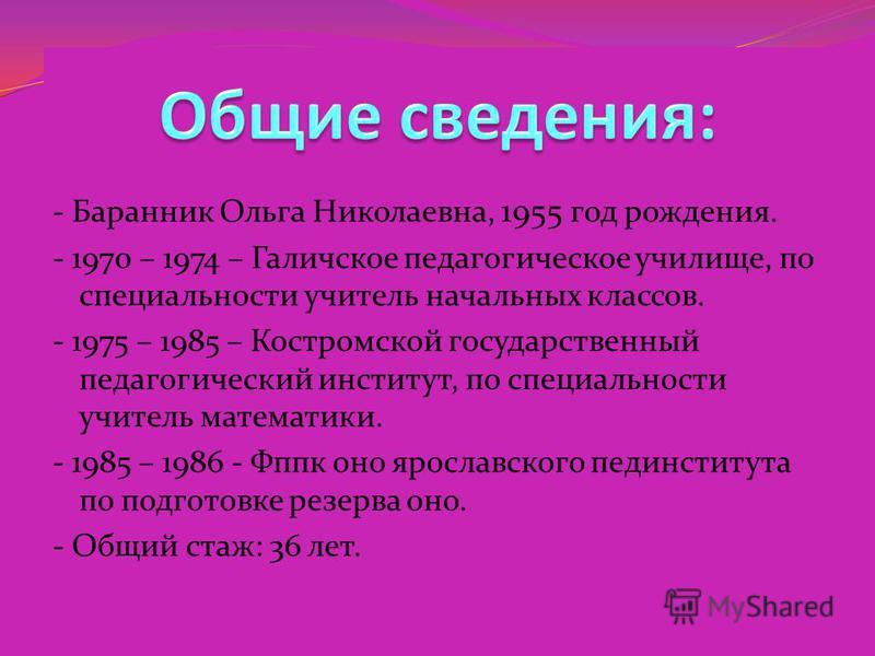 учитель математики Николо – Макаровской основной школы, воспитатель детского сада