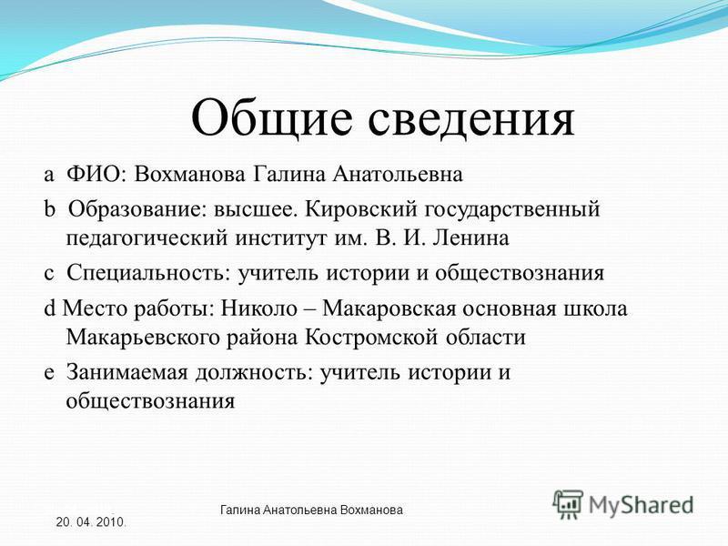 Резюме Г. А. Вохмановой Галина Анатольевна Вохманова 20. 04. 2010.