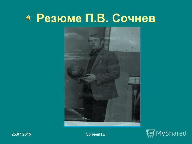 Резюме П.В. Сочнев 25.07.2015СочневП.В.