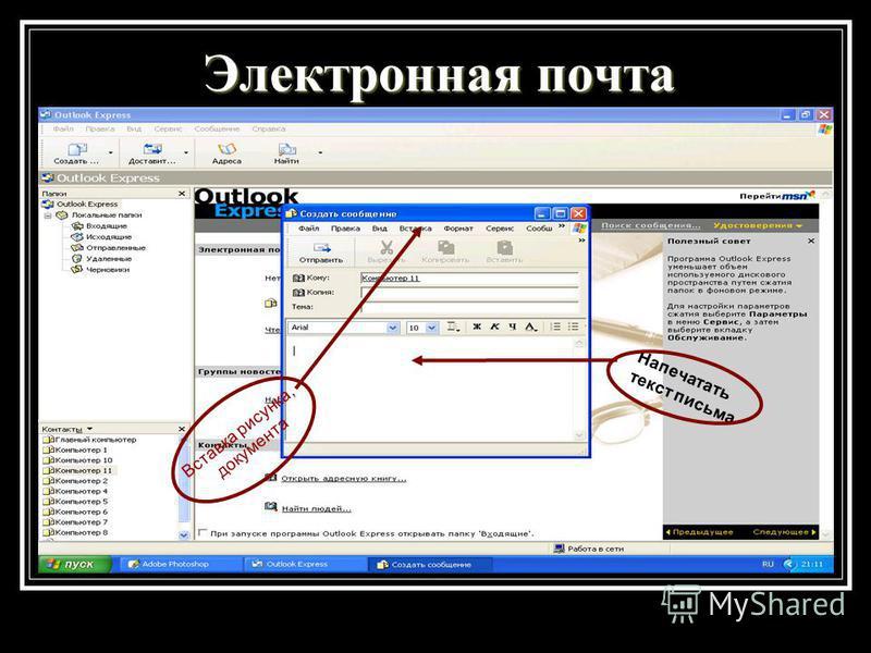 Электронная почта Напечатать текст письма Вставка рисунка, документа
