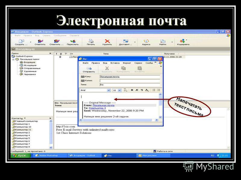 Электронная почта Напечатать текст письма