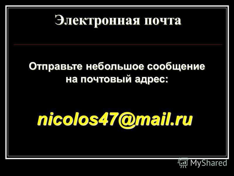 Отправьте небольшое сообщение на почтовый адрес: nicolos47@mail.ru