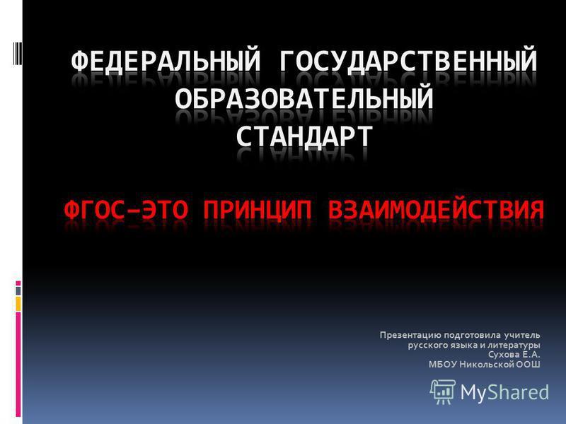 Презентацию подготовила учитель русского языка и литературы Сухова Е.А. МБОУ Никольской ООШ
