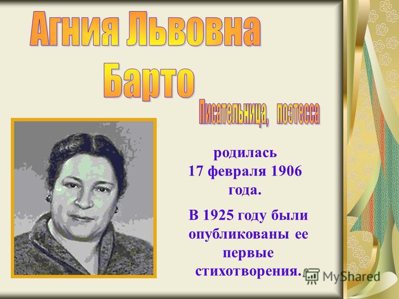 родилась 17 февраля 1906 года. В 1925 году были опубликованы ее первые стихотворения.