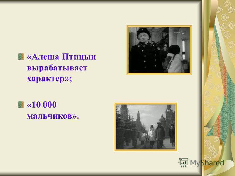 «Алеша Птицын вырабатывает характер»; «10 000 мальчиков».