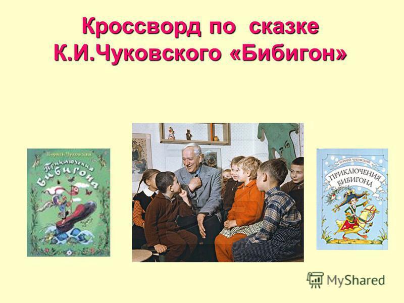 Кроссворд по сказке К.И.Чуковского «Бибигон»