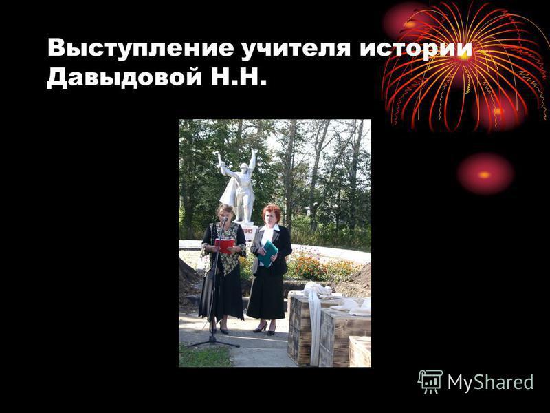 Выступление учителя истории Давыдовой Н.Н.