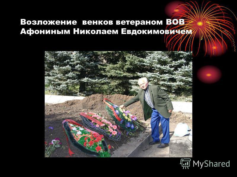 Возложение венков ветераном ВОВ Афониным Николаем Евдокимовичем
