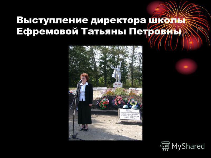 Выступление директора школы Ефремовой Татьяны Петровны