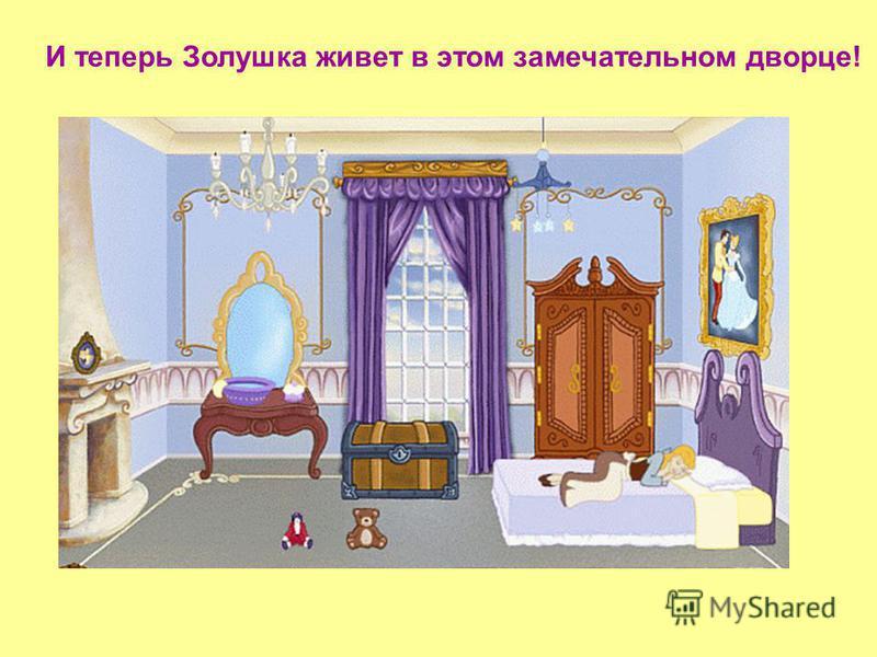 И теперь Золушка живет в этом замечательном дворце!