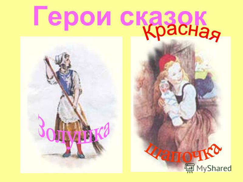 Герои сказок