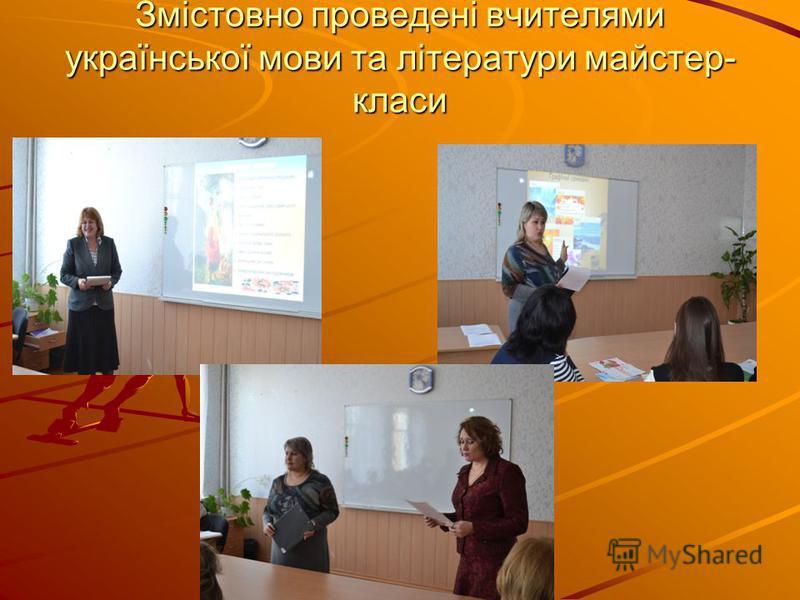 Змістовно проведені вчителями української мови та літератури майстер- класи