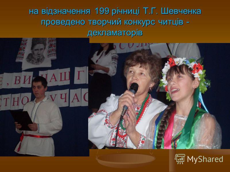 на відзначення 199 річниці Т.Г. Шевченка проведено творчий конкурс читців - декламаторів