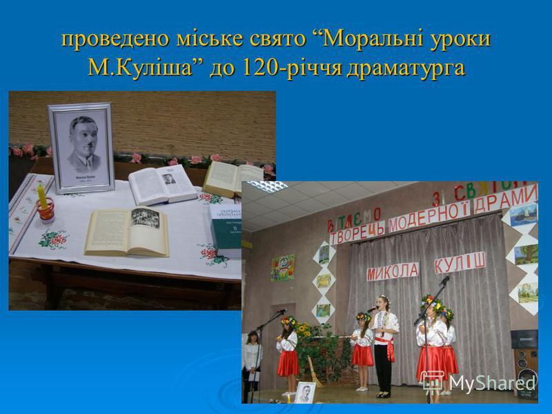 проведено міське свято Моральні уроки М.Куліша до 120-річчя драматурга