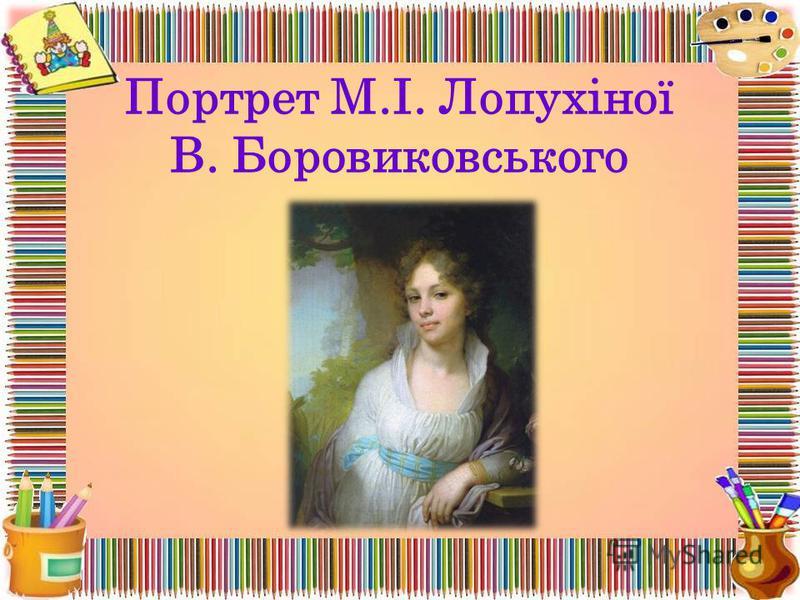 Портрет М.І. Лопухіної В. Боровиковського