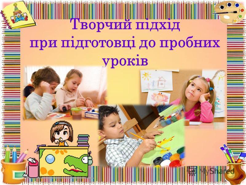 Творчий підхід при підготовці до пробних уроків