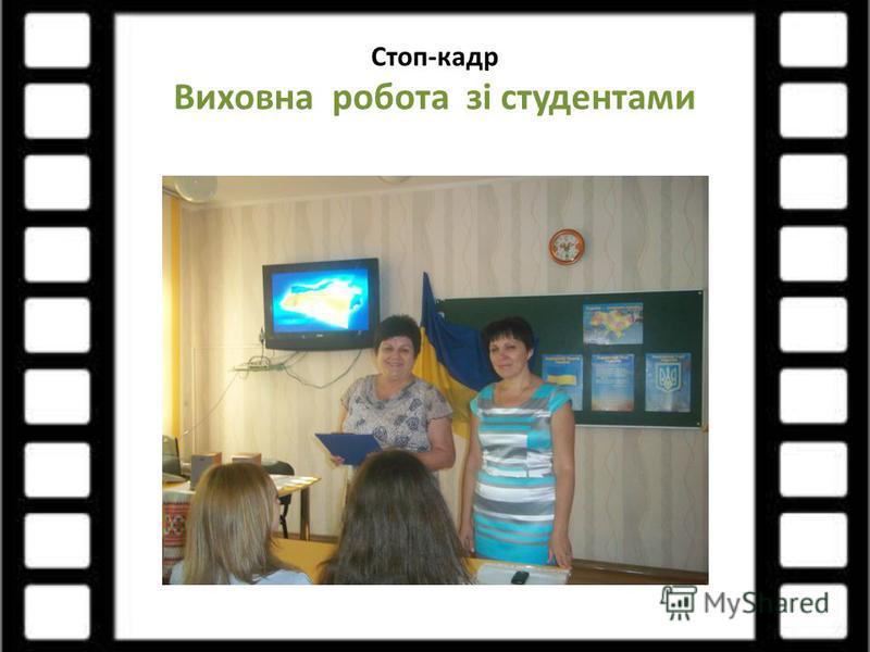 Стоп-кадр Виховна робота зі студентами