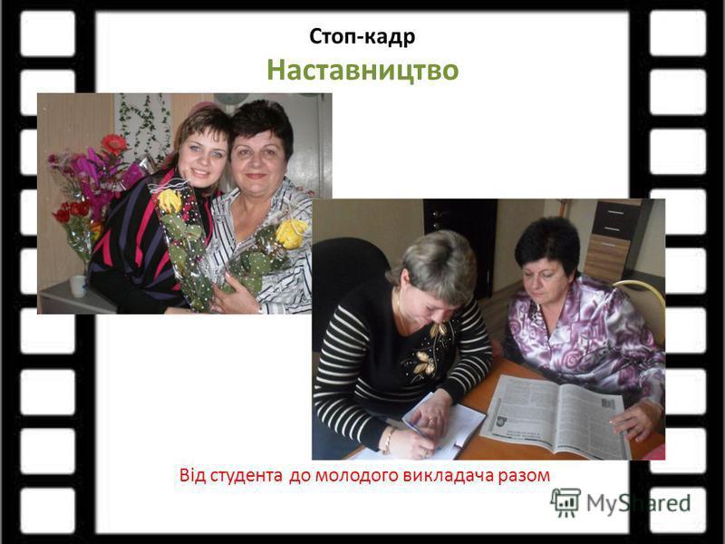 Стоп-кадр Наставництво Від студента до молодого викладача разом