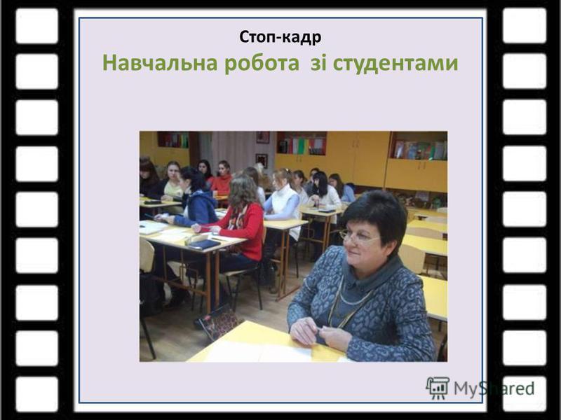 Стоп-кадр Навчальна робота зі студентами