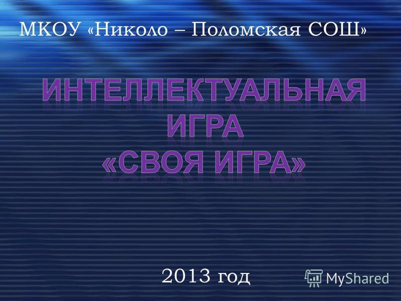 МКОУ «Николо – Поломская СОШ» 2013 год