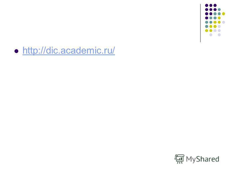 http://dic.academic.ru/