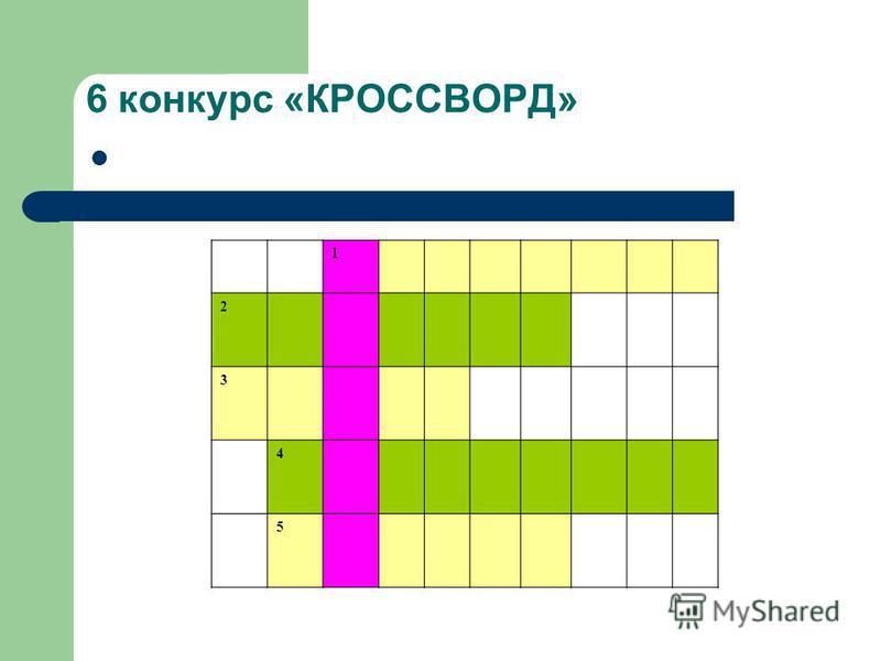 6 конкурс «КРОССВОРД» 1 2 3 4 5
