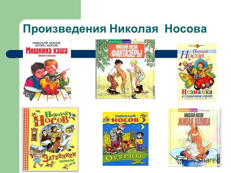 Произведения Николая Носова