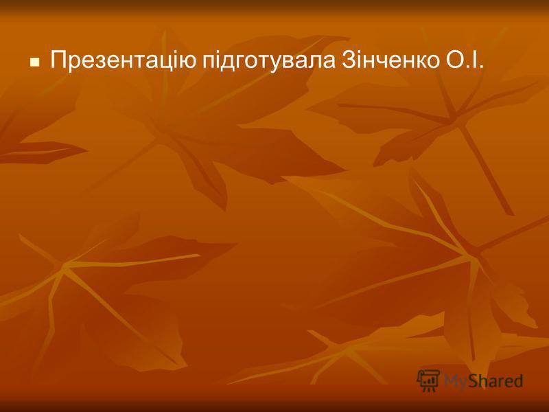 Презентацію підготувала Зінченко О.І.
