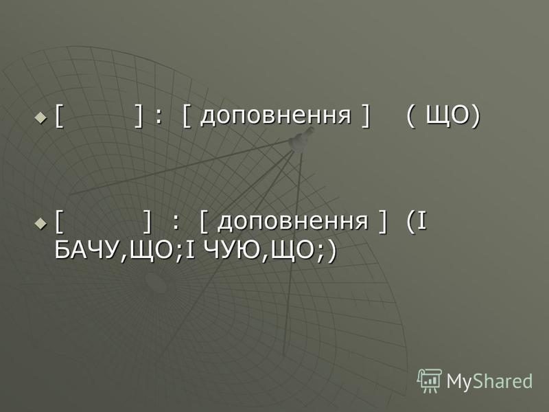 [ ] : [ доповнення ] ( ЩО) [ ] : [ доповнення ] ( ЩО) [ ] : [ доповнення ] (І БАЧУ,ЩО;І ЧУЮ,ЩО;) [ ] : [ доповнення ] (І БАЧУ,ЩО;І ЧУЮ,ЩО;)