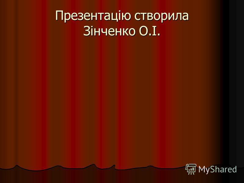Презентацію створила Зінченко О.І.