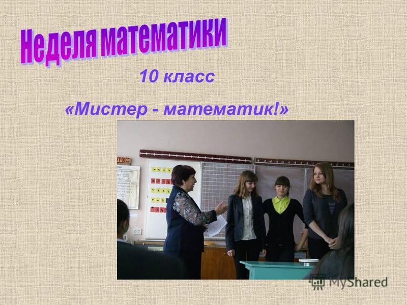 10 класс «Мистер - математик!»