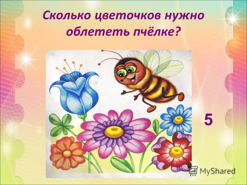 МБОУ Никольская СОШ математика 1 класс