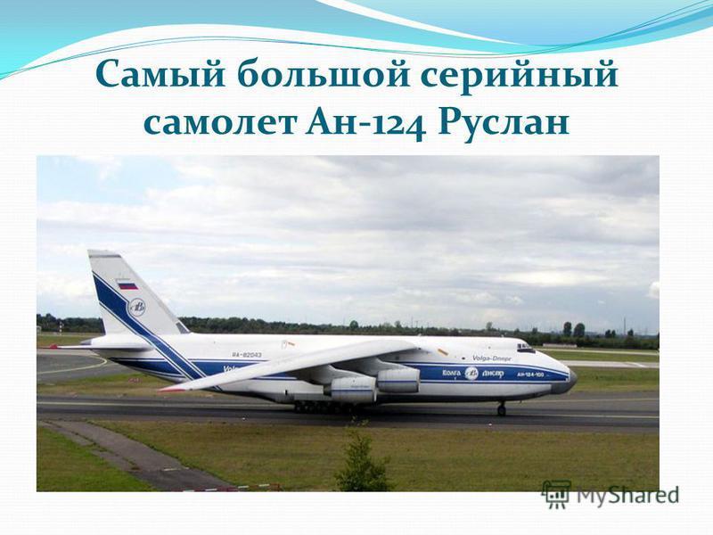 Самый большой серийный самолет Ан-124 Руслан