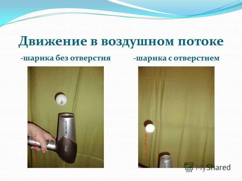 Движение в воздушном потоке -шарика без отверстия -шарика с отверстием