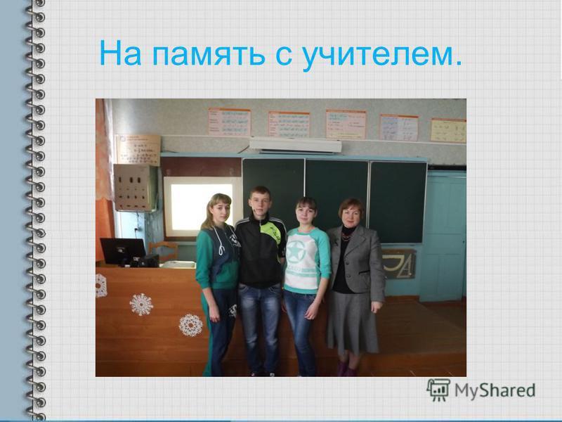 На память с учителем.