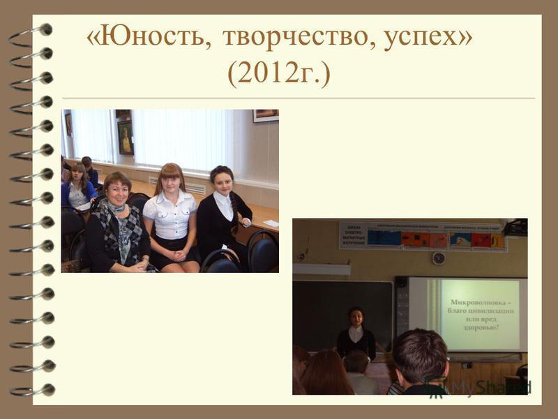 «Юность, творчество, успех» (2012 г.)