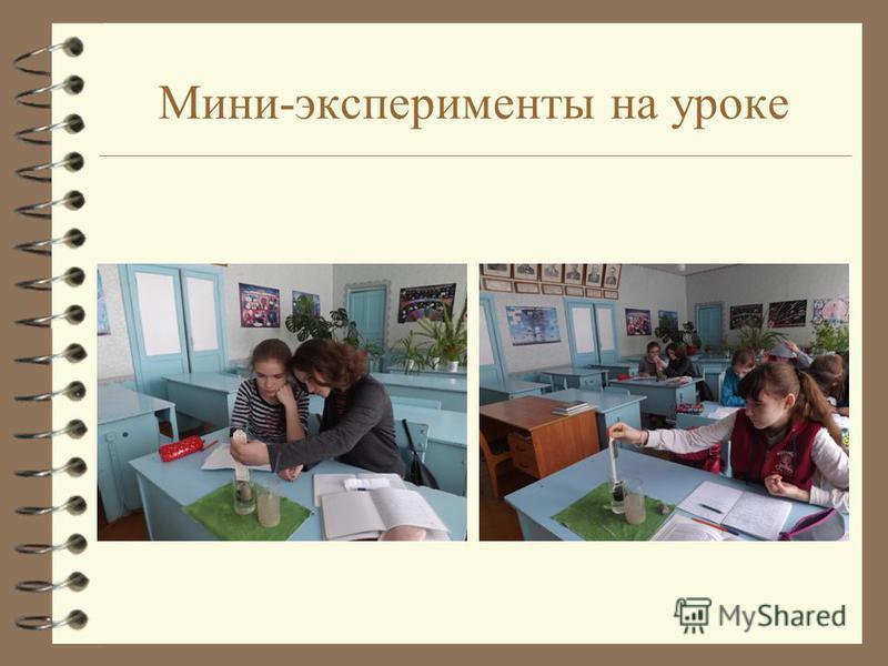 Мини-эксперименты на уроке