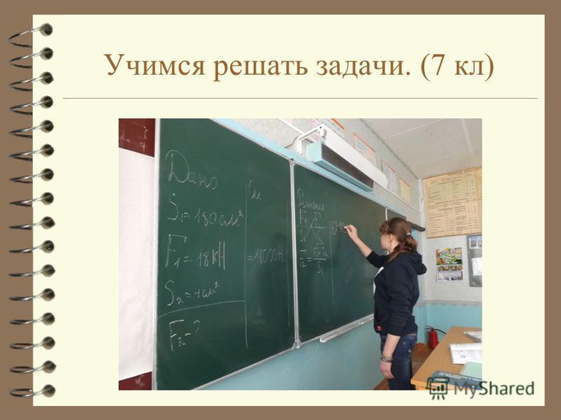 Учимся решать задачи. (7 кл)