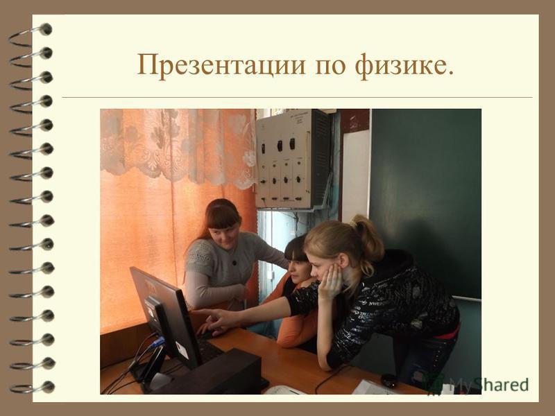 Презентации по физике.