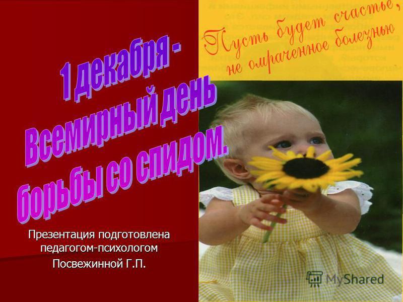 Презентация подготовлена педагогом-психологом Посвежинной Г.П.